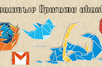 Origami icons