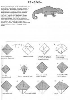 Схема оригами хамелеона, часть 1