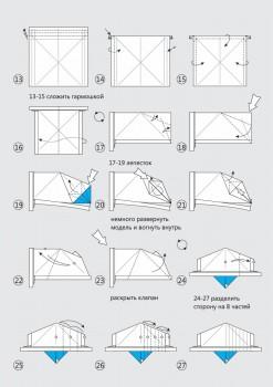 Схема сборки Валли часть 2