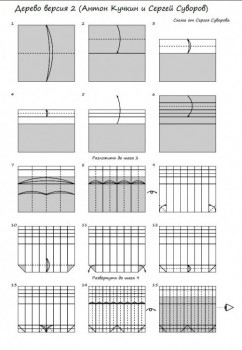 Дерево оригами схема сборки