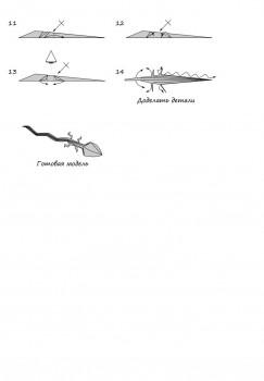 Схема сборки ящерица оригами из бумаги