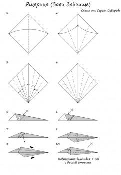 Схема сборки ящерицы оригами