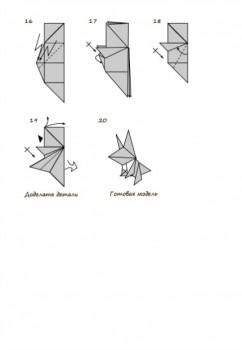 Оригами Лиса схема складывания