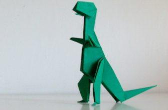 Оригами из бумаги динозавр Тираннозавр