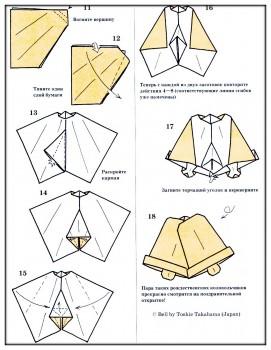Как сделать оригами колокольчик схема сборки 2