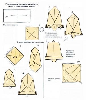 Оригами колокольчик схема сборки 1