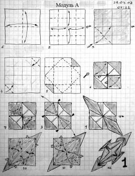 Оригами кусудама от Михаила Пузакова схема 1