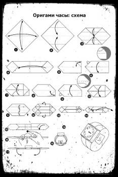 Часы из бумаги оригами схема сборки