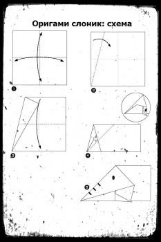 Как сделать оригами Слона схема сборки