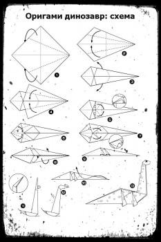 Как сделать оригами динозавра схема сборки