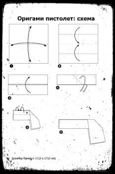 ОригамиПистолет схемаскладывания