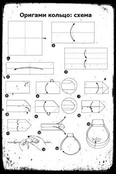 Оригами из бумагикольцо схемасборки