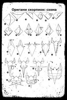 Схема сборки скорпиона оригами