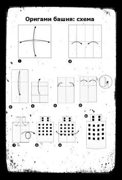 Эйфелеваябашняоригами схема сборки