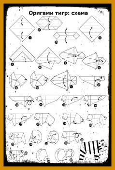 Как сделать Тигра из бумаги схема сборки