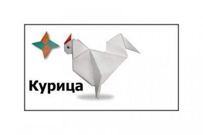 Курица из бумаги оригами