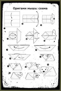 Мышка оригами схема