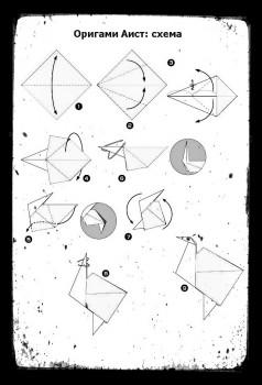 ОригамиАист схема