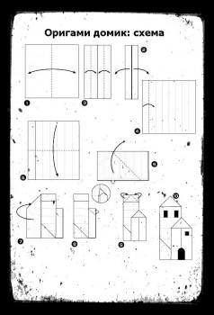 Оригами Дом из бумаги схема