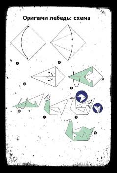 ОригамиЛебедь схема