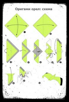 ОригамиОрелсхема