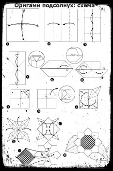 Оригами цветок Подсолнуха схема