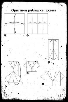 Рубашка оригами схема