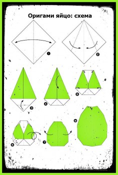 Схема оригами Яйцо