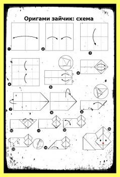 Схема оригами Зайчик