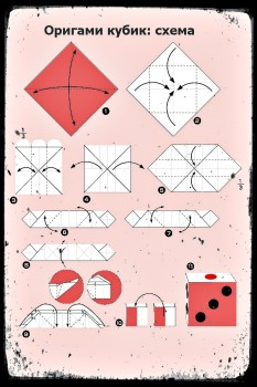 Схема оригами куб
