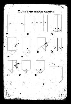 Ваза оригами схема