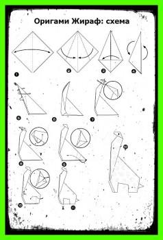 Жираф оригами схема сборки