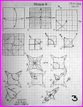 Как сделать оригами Кусудама Эна (Ena) за схемой Михаила Пузакова 3