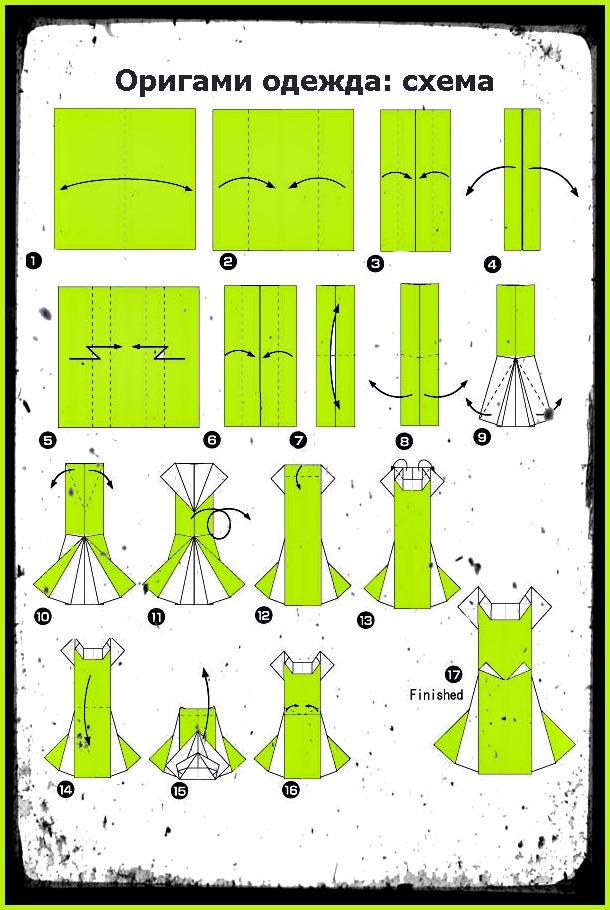 Оригами открытка с платьями, животными