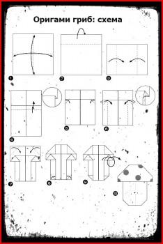 Оригами из бумаги Гриб схема сборки